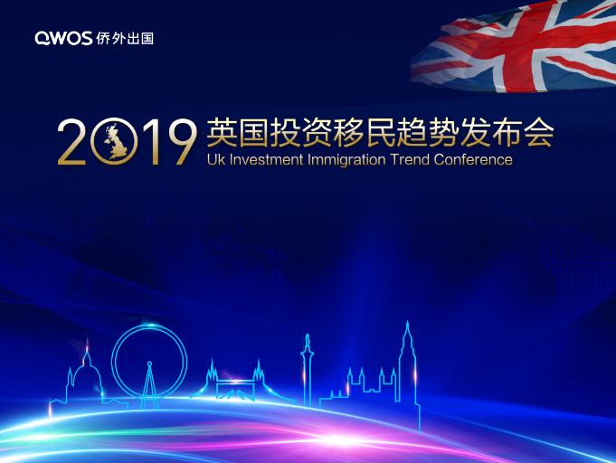 【北京11.16】2019英国投资移民趋势发布会