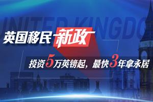 【杭州4.20】英國移民新政官方解析會