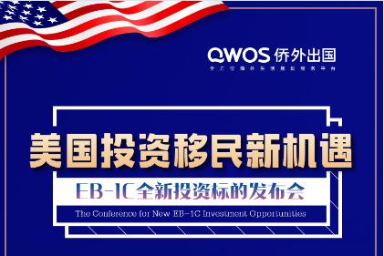 【北京5.25】美国EB-1C全新投资标的发布会