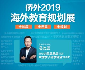 【北京6.15】侨外2019海外教育规划展