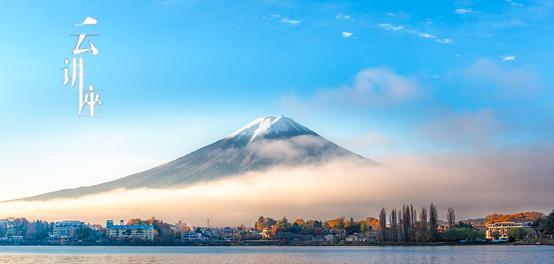 【佛山4.23】日本的醫療、教育、