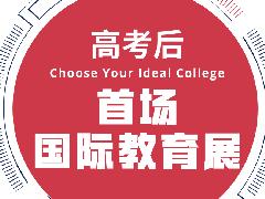 【7.12】僑外出國2020線上國際教育展