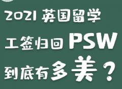 【北京8.21】2021英國留學工簽歸回PSW到底