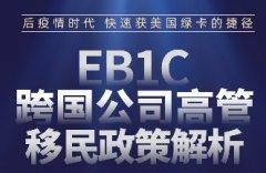 【廣州 8.27】美國EB1C項目·知名連鎖品牌
