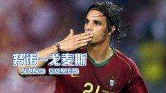 侨外出国邀请葡萄牙球星努诺-戈麦斯坐客《豪门会客厅》