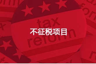 美國報稅制度